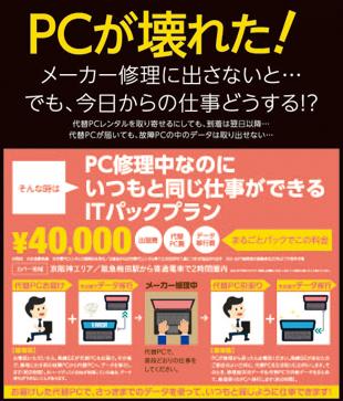 レンタルPCのイメージ